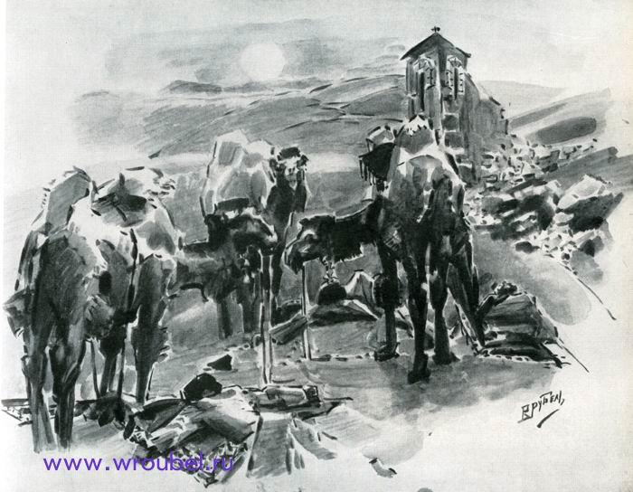 """1891 Врубель М.А. """"На трупы всадников порой верблюды с ужасом глядели..."""""""