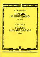 Гаммы (музыкальный сборник)