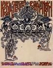 Врубель М.А. Программа концерта Кружка любителей русской музыки. 1901. ГРМ