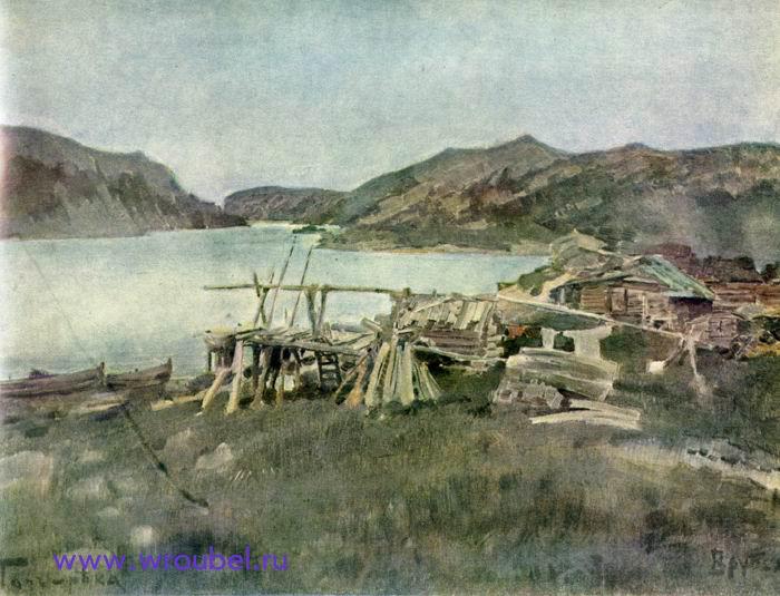 """1891 Врубель М.А. """"Поз-река."""""""
