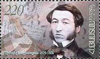 Почтовая марка посвященная Налбандяну