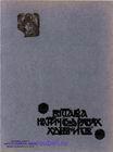 Врубель М.А. Обложка альбома-каталога Выставка картин Союза русских художников. 1903-1904. М., 1901. Библиотека ГРМ, сектор редкой книги