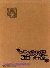 Врубель М.А. Обложка альбома Выставка работ 36-ти художников. М., 1901. Библиотека ГРМ, сектор редкой книги