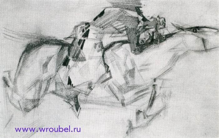 """1891 Врубель М.А. """"Скачущий всадник."""""""