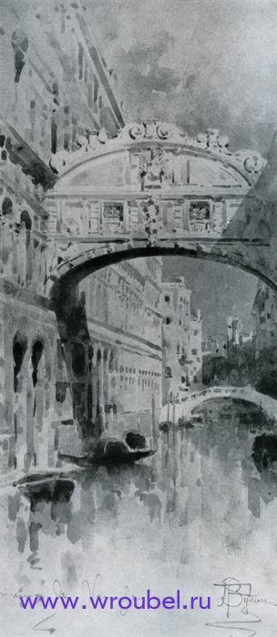 """1890 Врубель М.А. """"Венеция. Мост вздохов."""""""