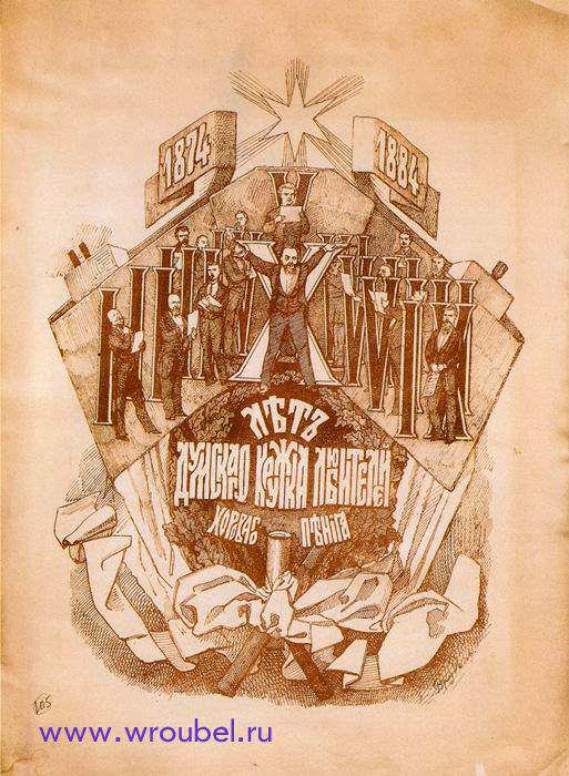 1884 Врубель М.А. Юбилейный лист Х лет Думского кружка хорового пения.
