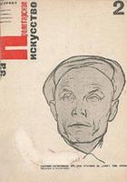 За пролетарское искусство (журнал)