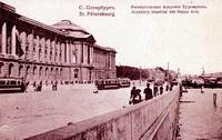 Здание Императорской Академии Художеств (открытка, 1905 г.)