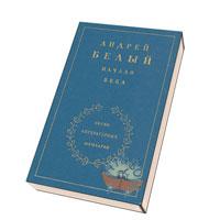 Начало века (Книга А. Белого)