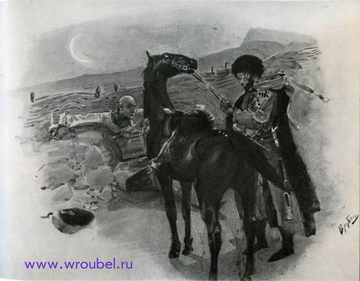 "1891 Врубель М.А. ""Казбич и Азамат."""
