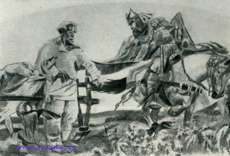 """1896 Врубель М.А. """"Микула Селянинович."""""""