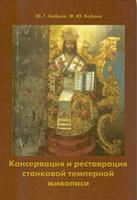 Книга по консервации и реставрации