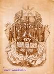 Врубель М.А. Юбилейный лист Х лет Думского кружка хорового пения. 1884. Цинкография. 43,5х32,3. ГРМ