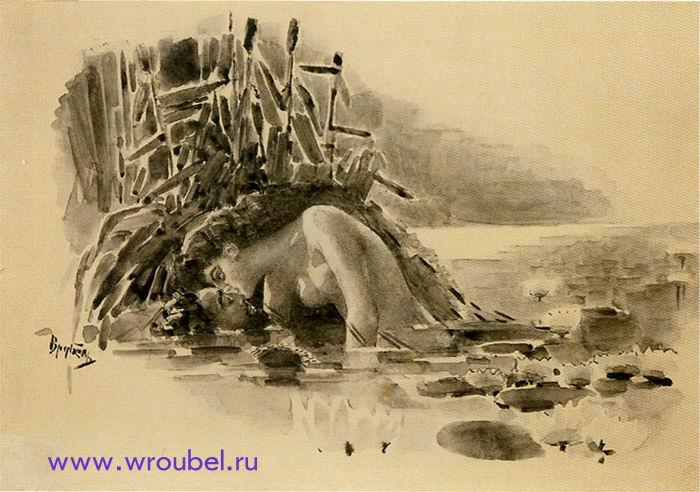 "1891 Врубель М.А. ""Русалка и витязь."""